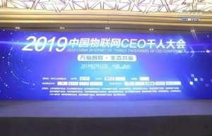 欧普照明CEO金鑫:物联网时代,智能让专业超越所见数字电能表